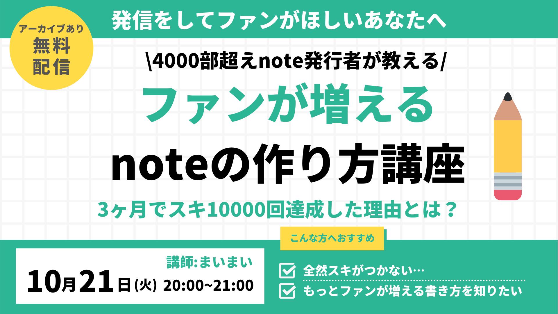 dsc-note
