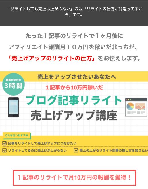 kitacchijirei3