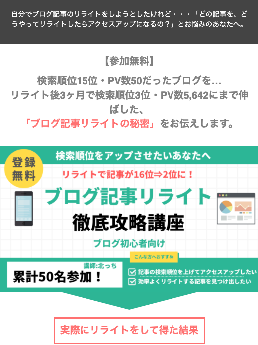kitacchijirei4
