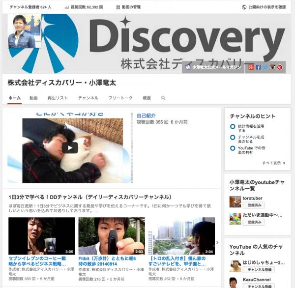 小澤竜太youtubeチャンネル