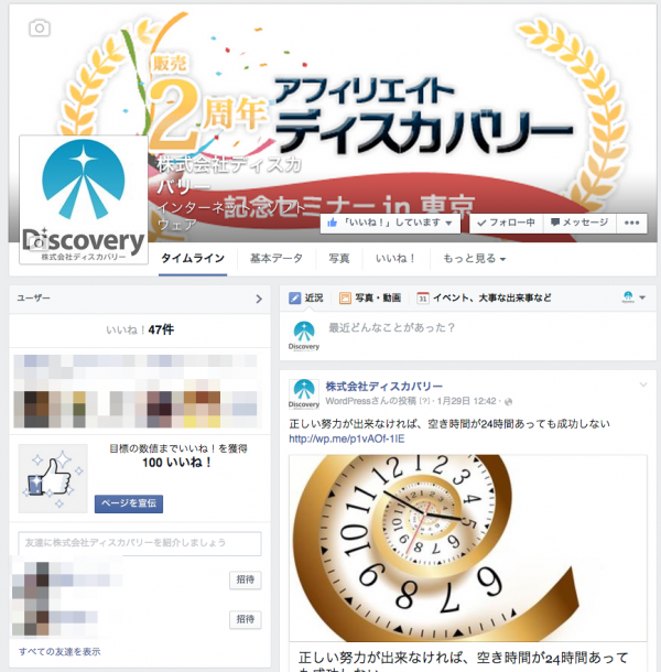株式会社ディスカバリー公式Facebookページ