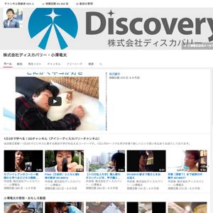 株式会社ディスカバリー・小澤竜太_-_YouTube