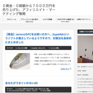 0から7000万円を売り上げた、0資金メルマガマーケティング戦略